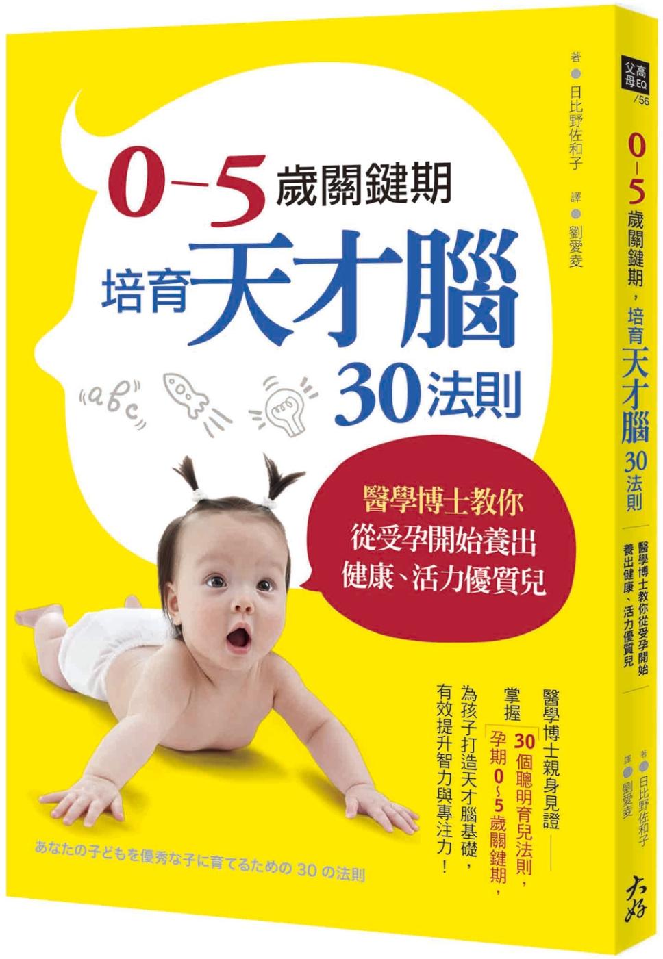 0~5歲關鍵期,培育天才腦30法則: 醫學博士教你從受孕開始養出健康、活力優質兒