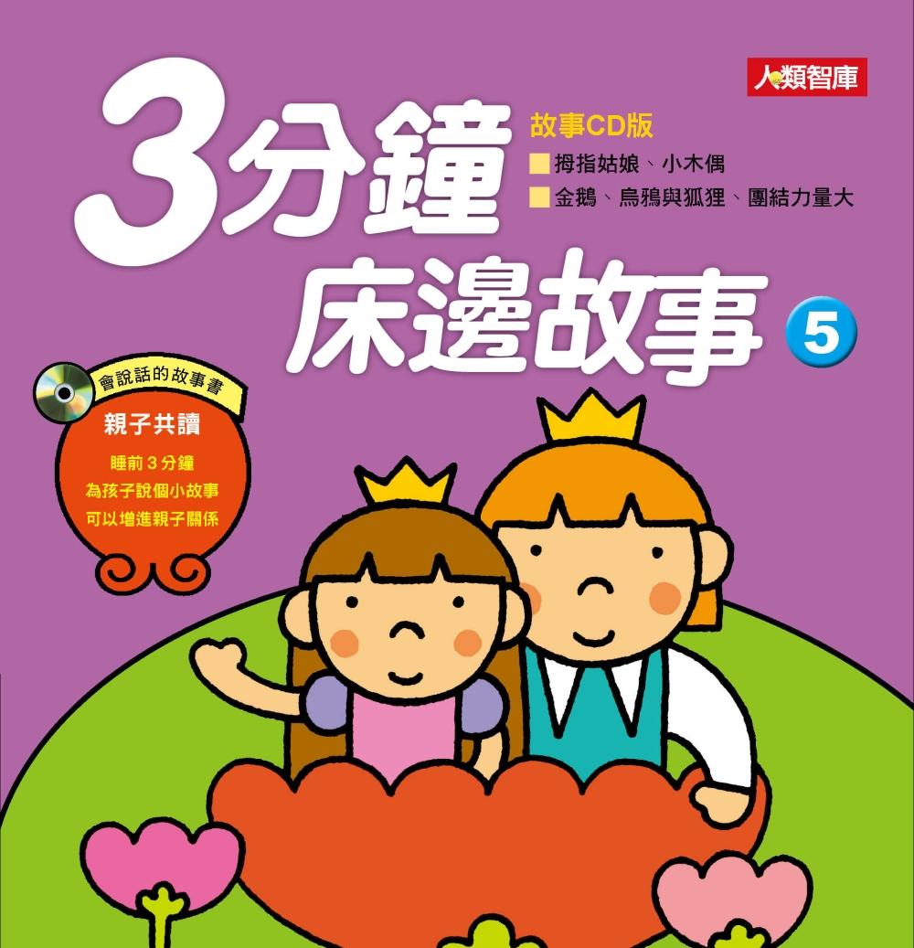 童話小百科:3分鐘床邊故事(5)(更新版)(附CD)
