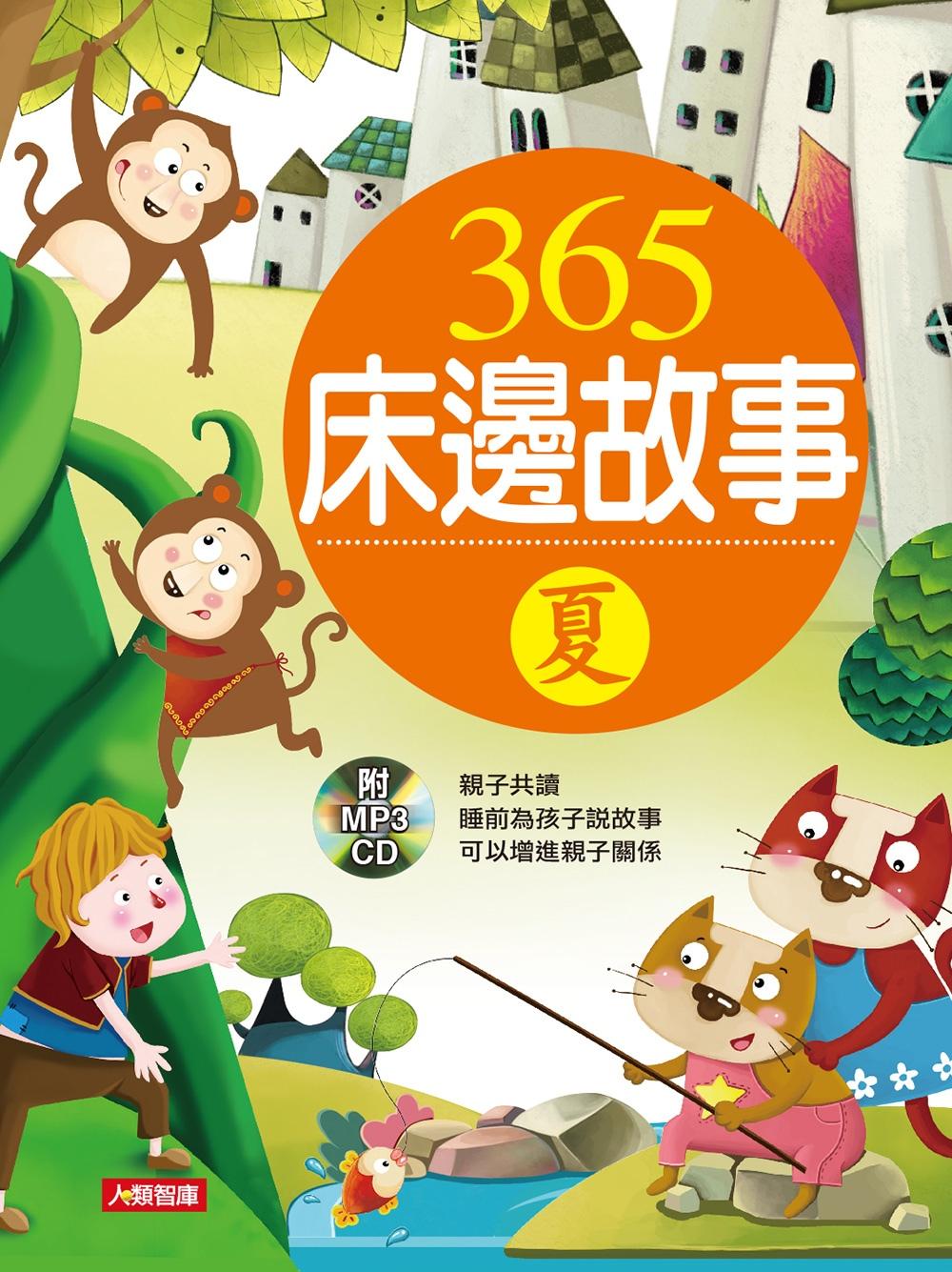 童話小百科:365床邊故事-夏(新版)(附CD)