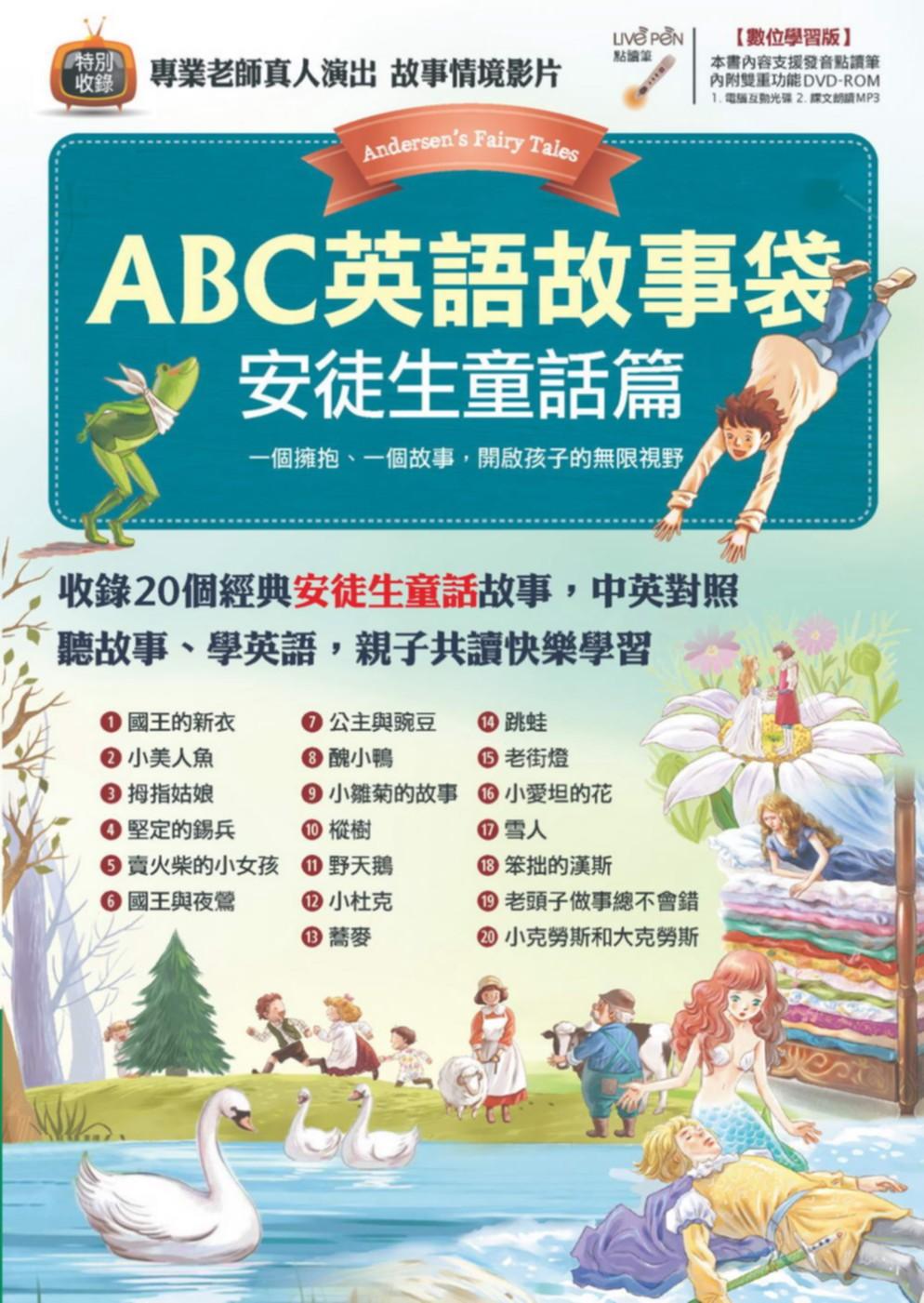 ABC英語故事袋 安徒生童話篇【書+1片DVD電腦互動光碟(含朗讀MP3功能)】