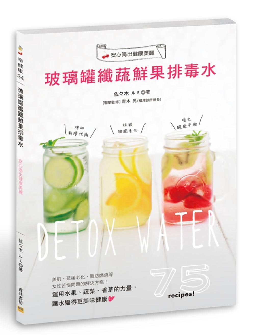 玻璃罐纖蔬鮮果排毒水:純天然維他命水,安心喝出健康美麗