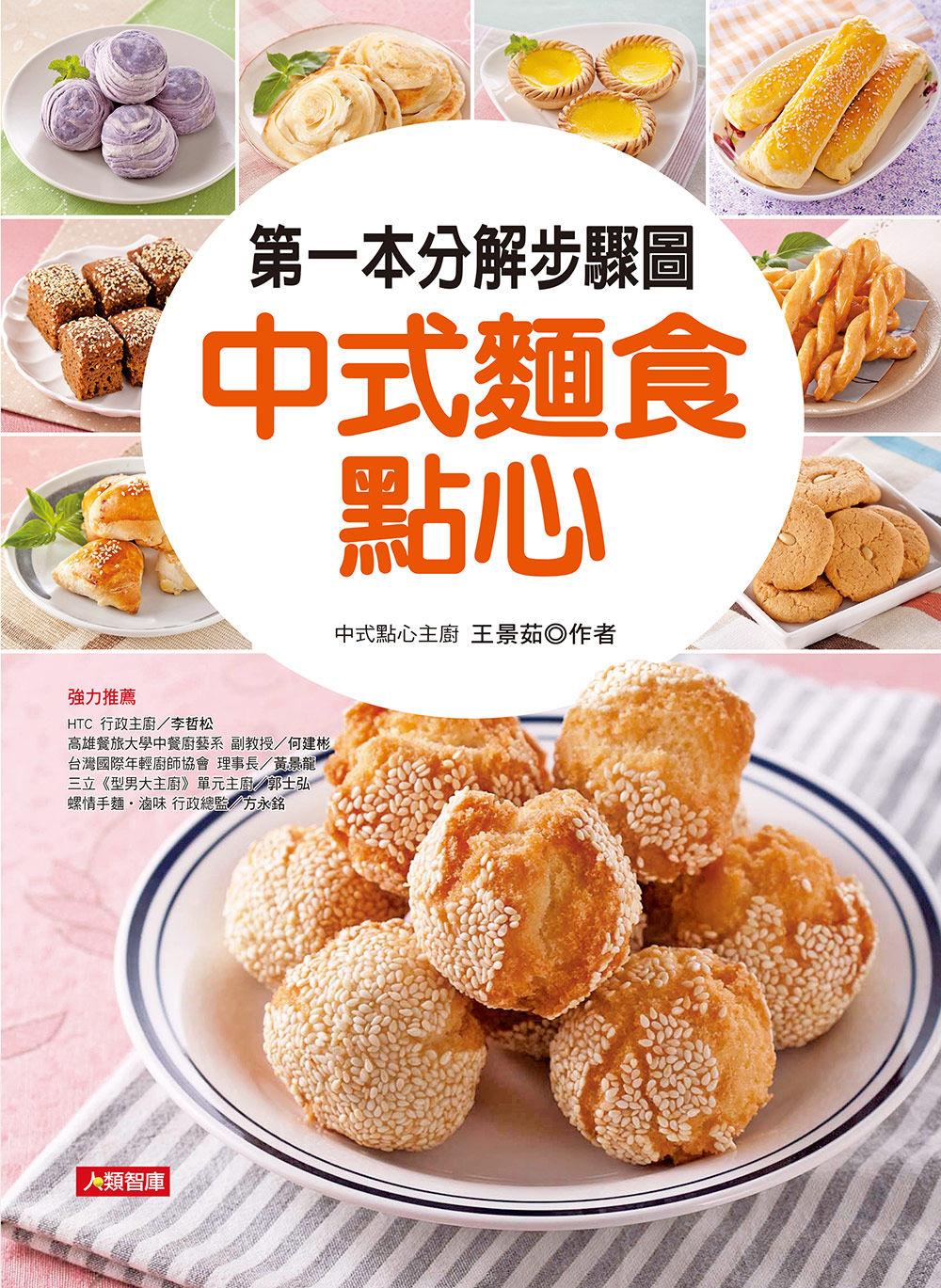 第一本分解步驟圖 中式麵食點心