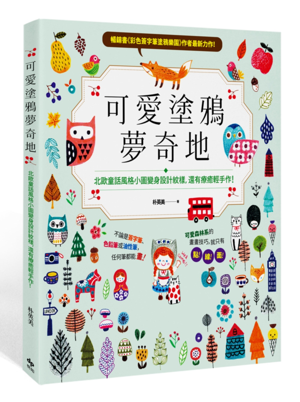 可愛塗鴉夢奇地:北歐童話風格小圖變身設計紋樣,還有療癒輕手作!