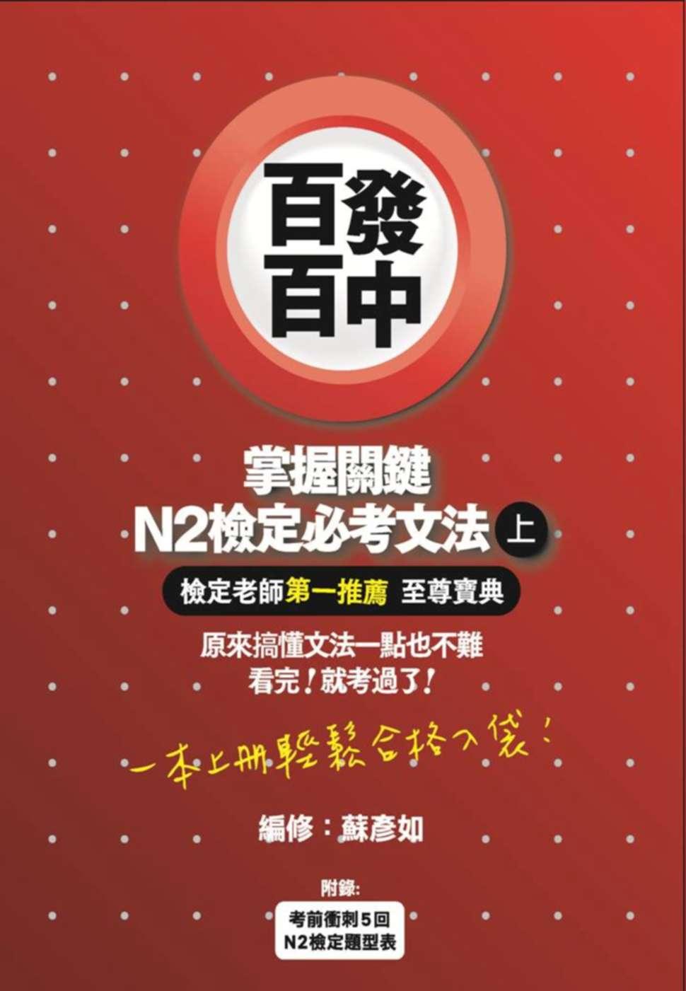 百發百中掌握關鍵 N2檢定必考文法(上)