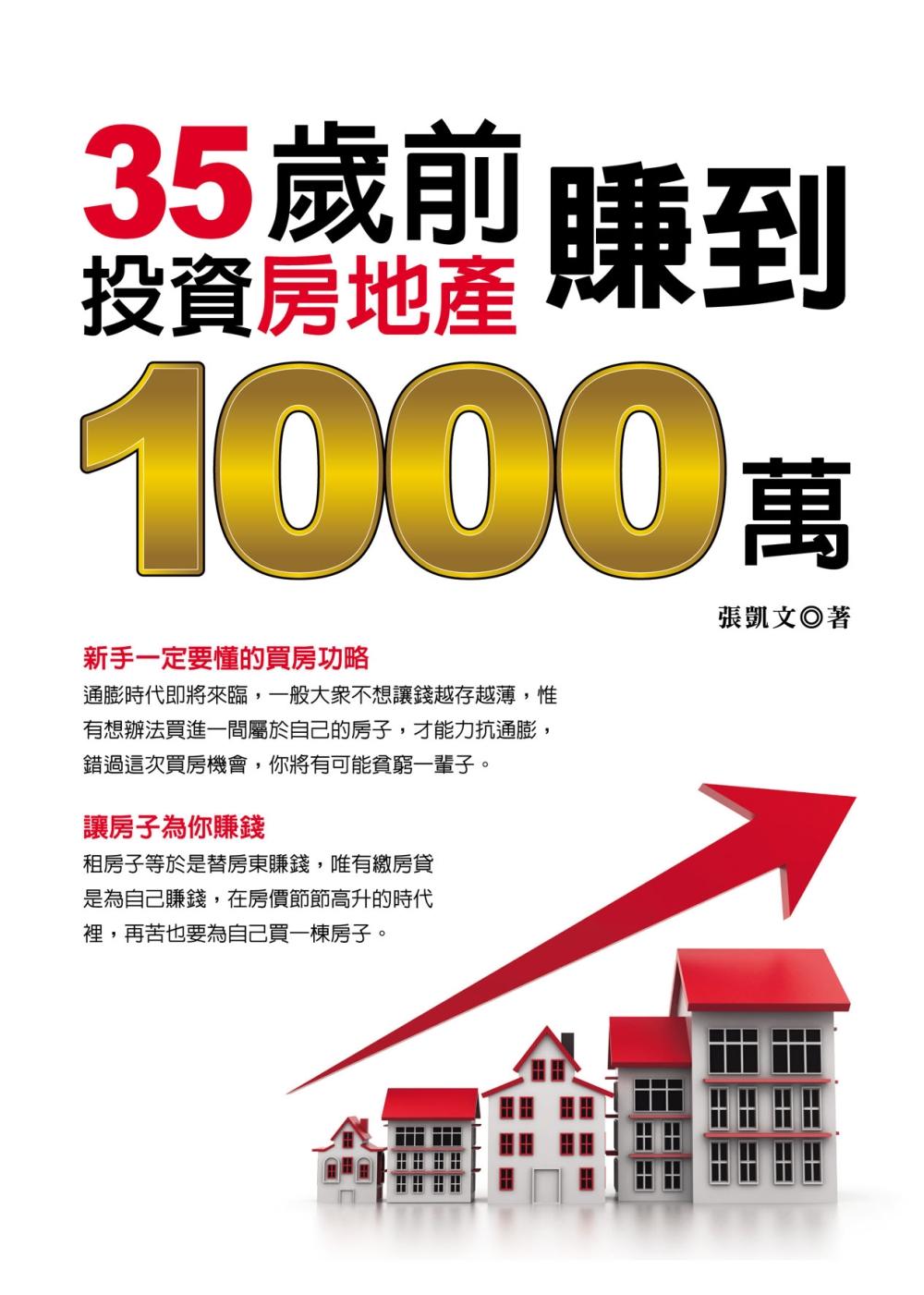 35歲前投資房地產賺到1000萬(黃金典藏版)