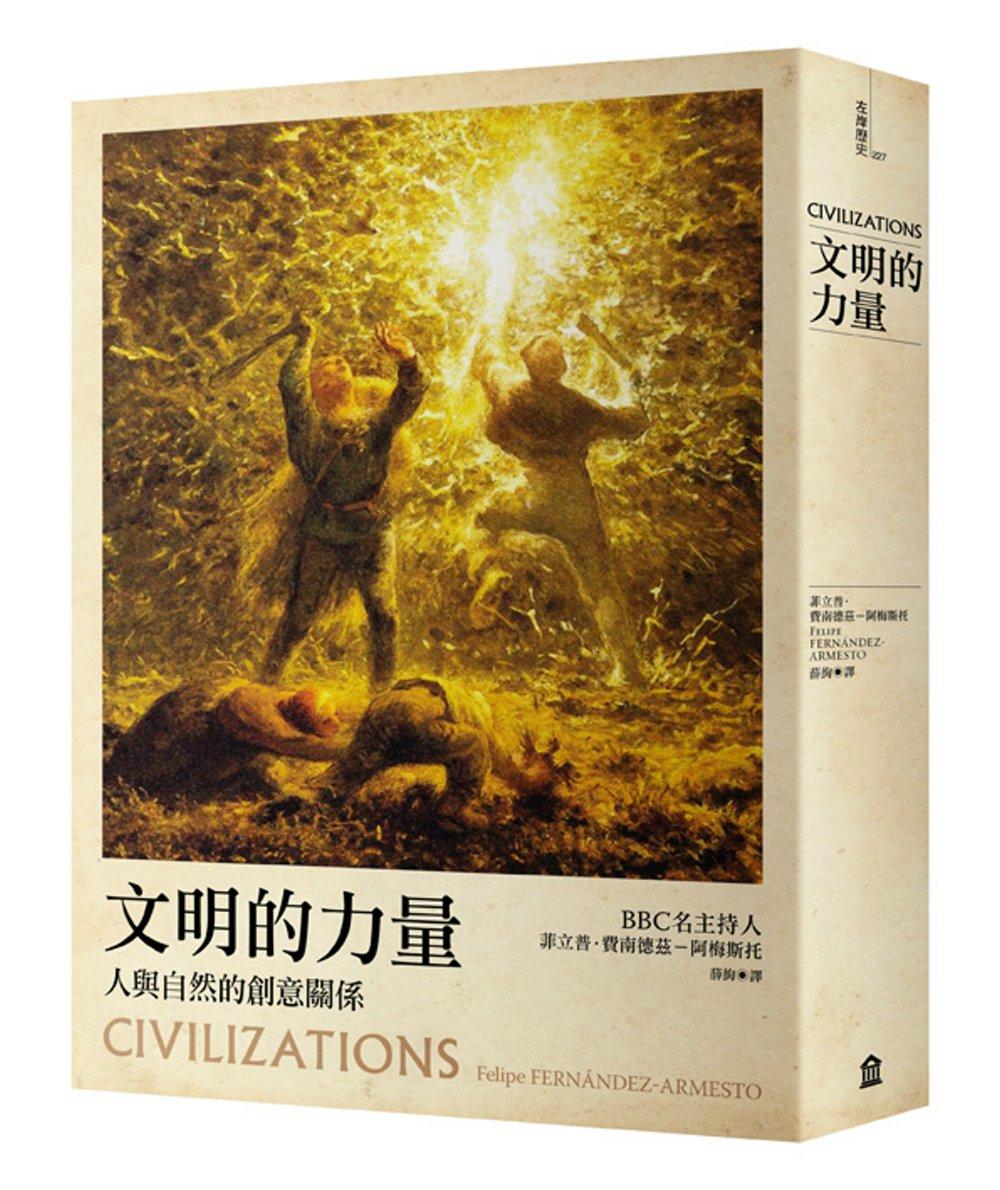 文明的力量(新版):人與自然的創意關係