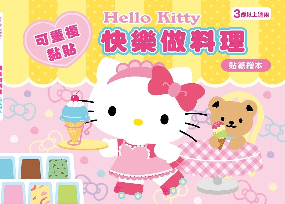 Hello Kitty 快樂做料理(可重複黏貼的貼紙繪本)