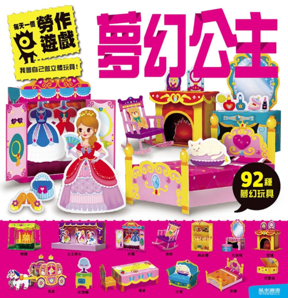 夢幻公主:每天一個勞作遊戲