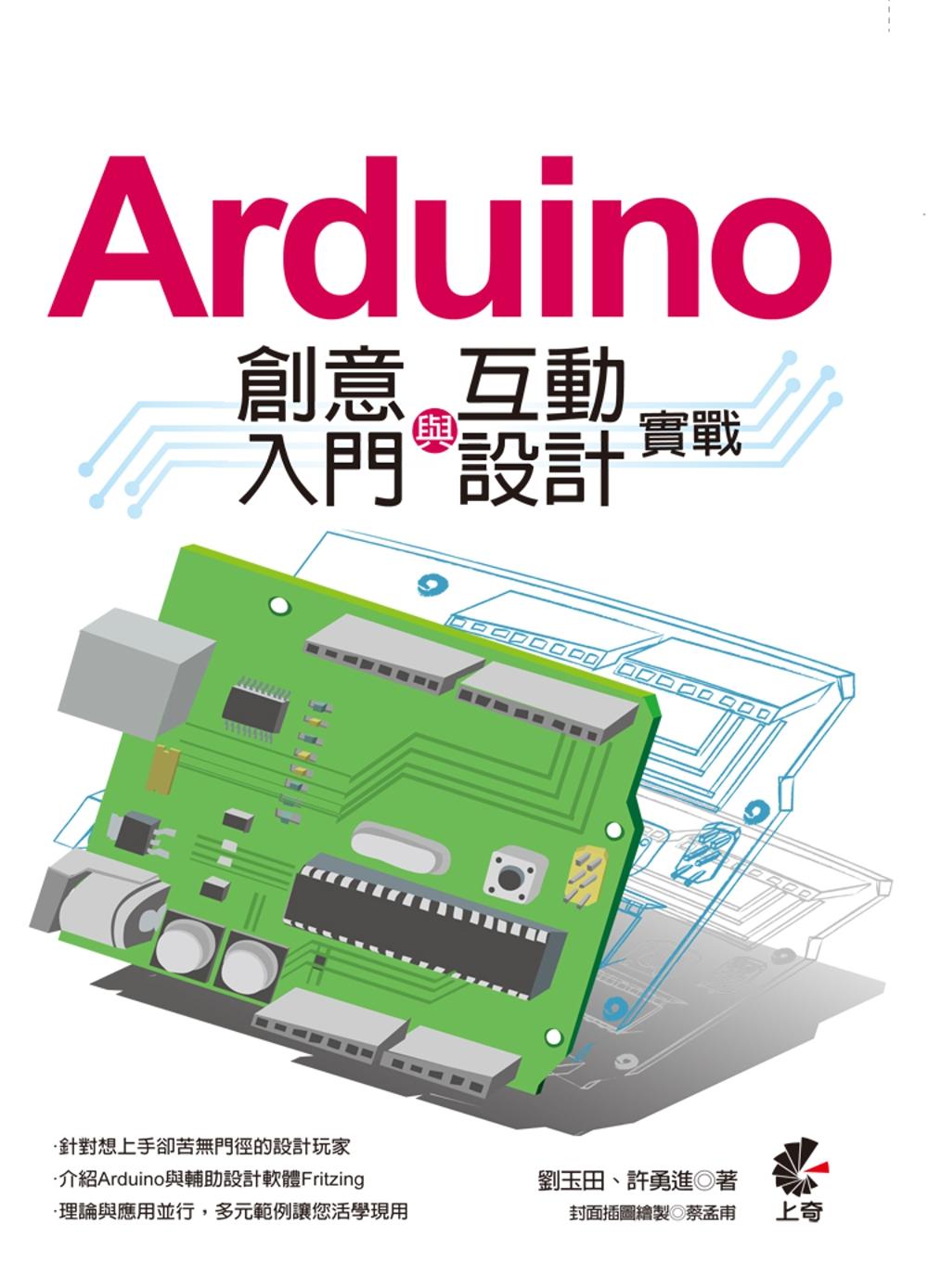 Arduino 創意入門與互動設計實戰