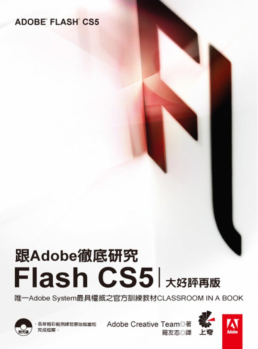 跟Adobe徹底研究Flash CS5(大好評再版)