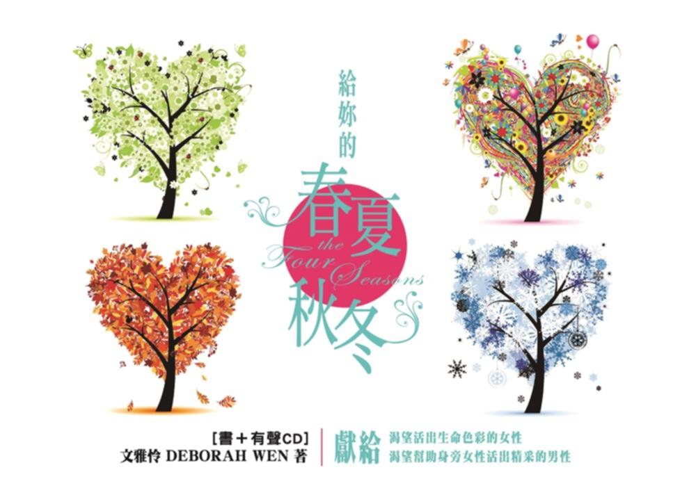 給妳的春夏秋冬:獻給渴望活出生命色彩的女性&渴望幫助身旁女性活出精采的男性(書+有聲CD)
