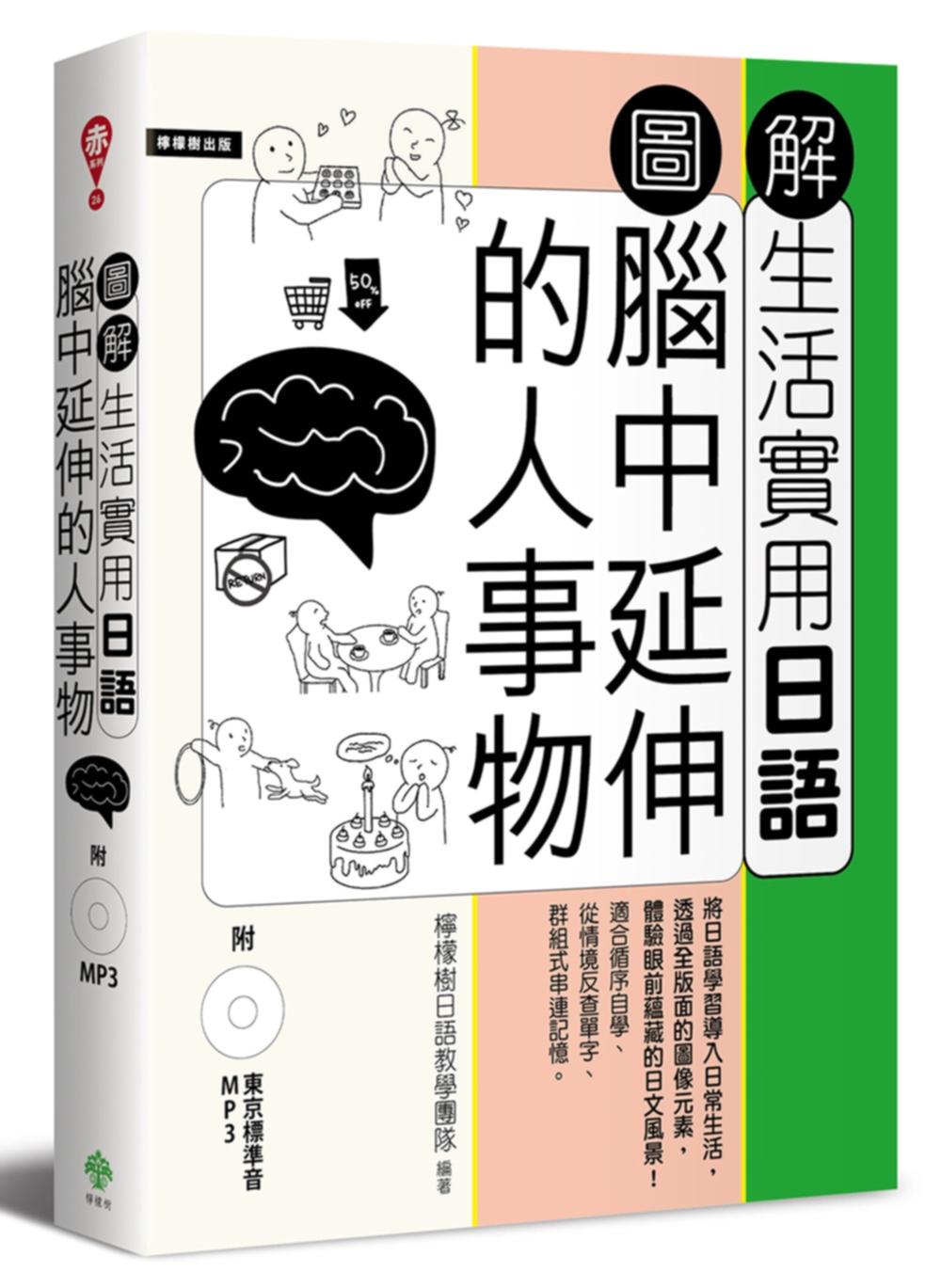 圖解生活實用日語:腦中延伸的人事物(附1MP3)