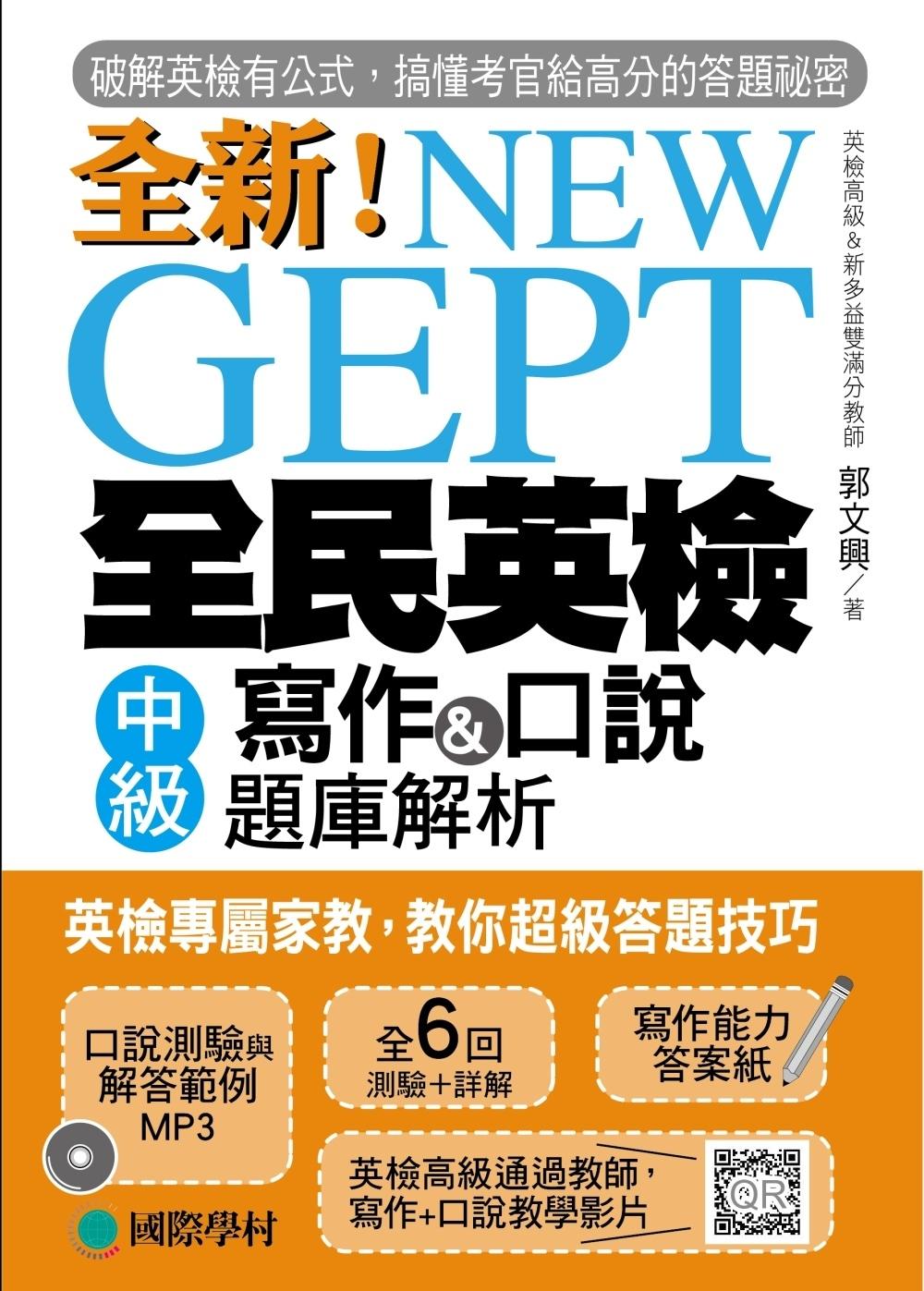 NEW GEPT 全新全民英檢中級寫作&口說題庫解析:英檢高級、新多益雙滿分名師,教你超級答題技巧!(附口說測驗MP3+教學影片QR碼)