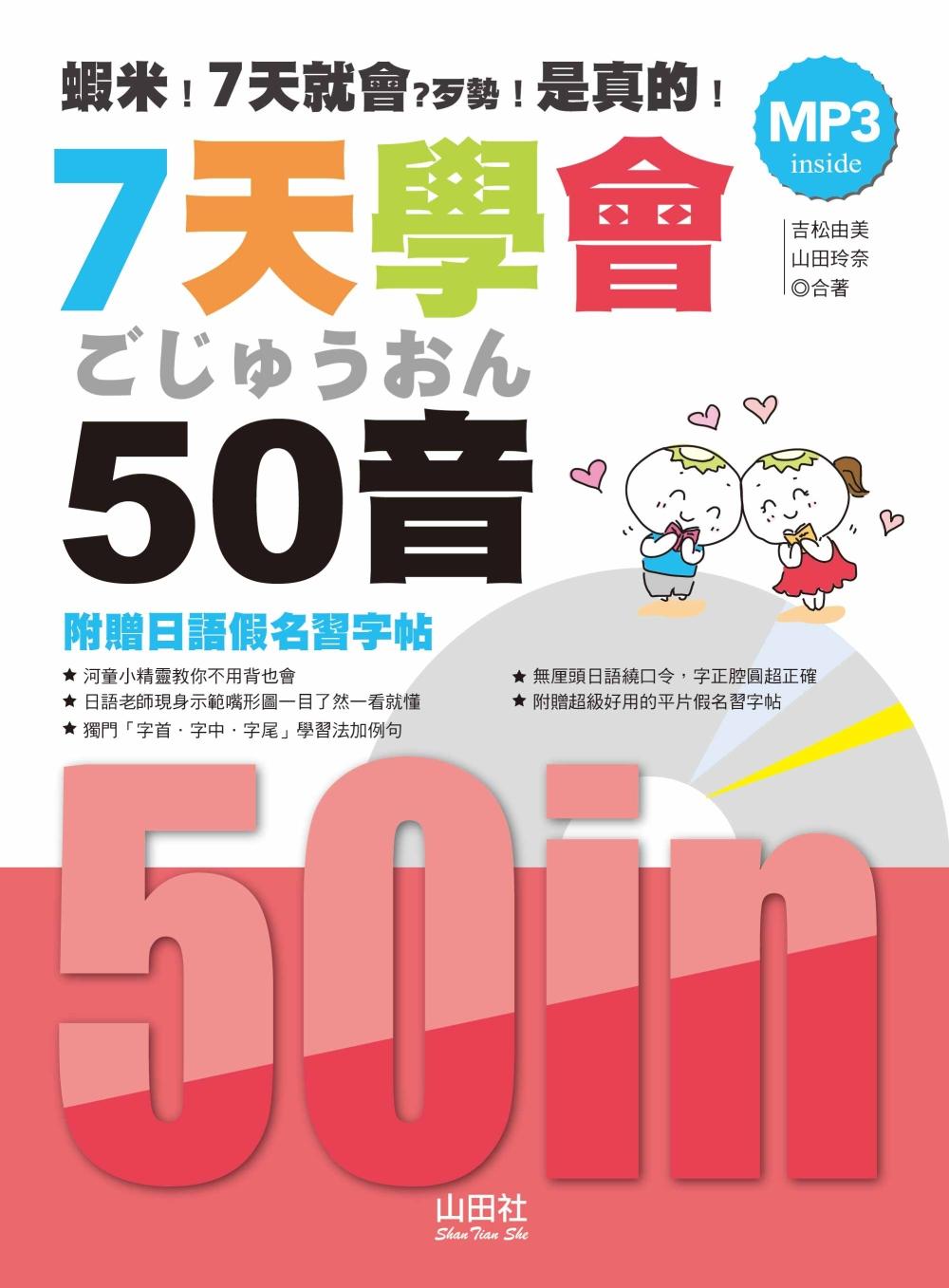 7天學會50音─附贈日語假名習字帖(20K+MP3)