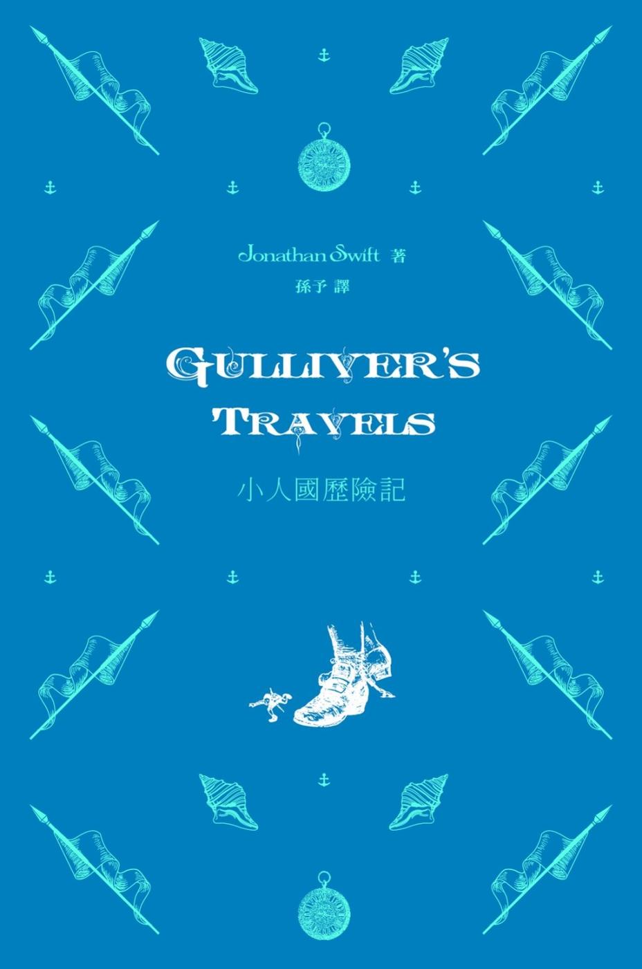 小人國歷險記 Gulliver's Travels(中英對照)
