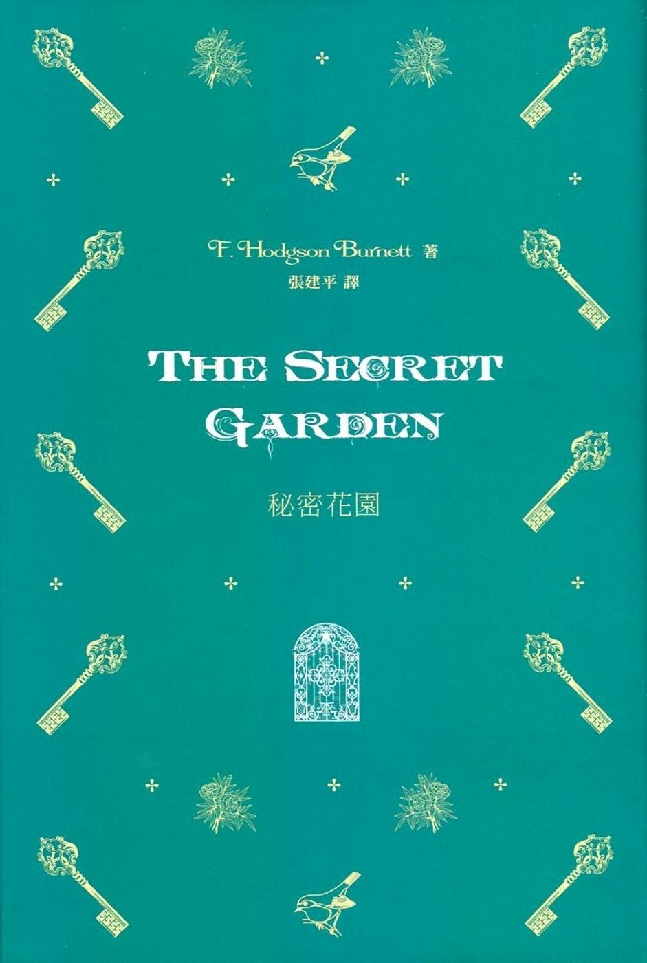 秘密花園 The Secret Garden(中英對照)