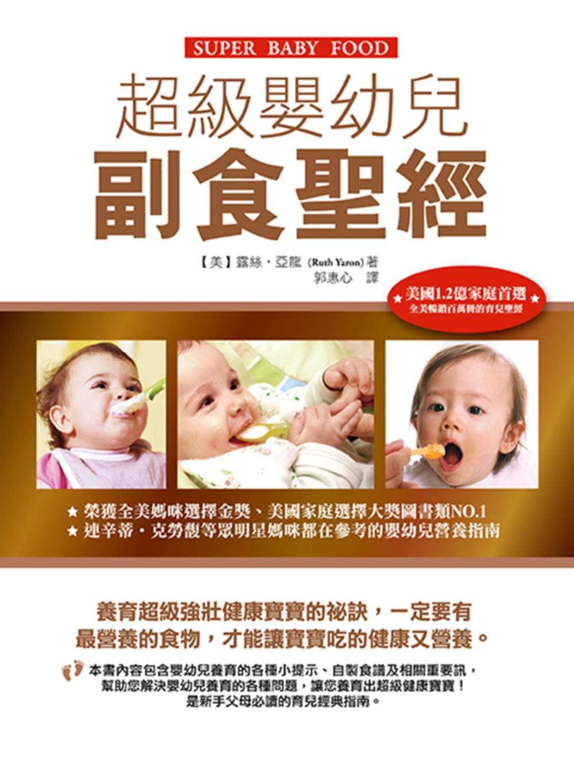 超級嬰幼兒副食聖經