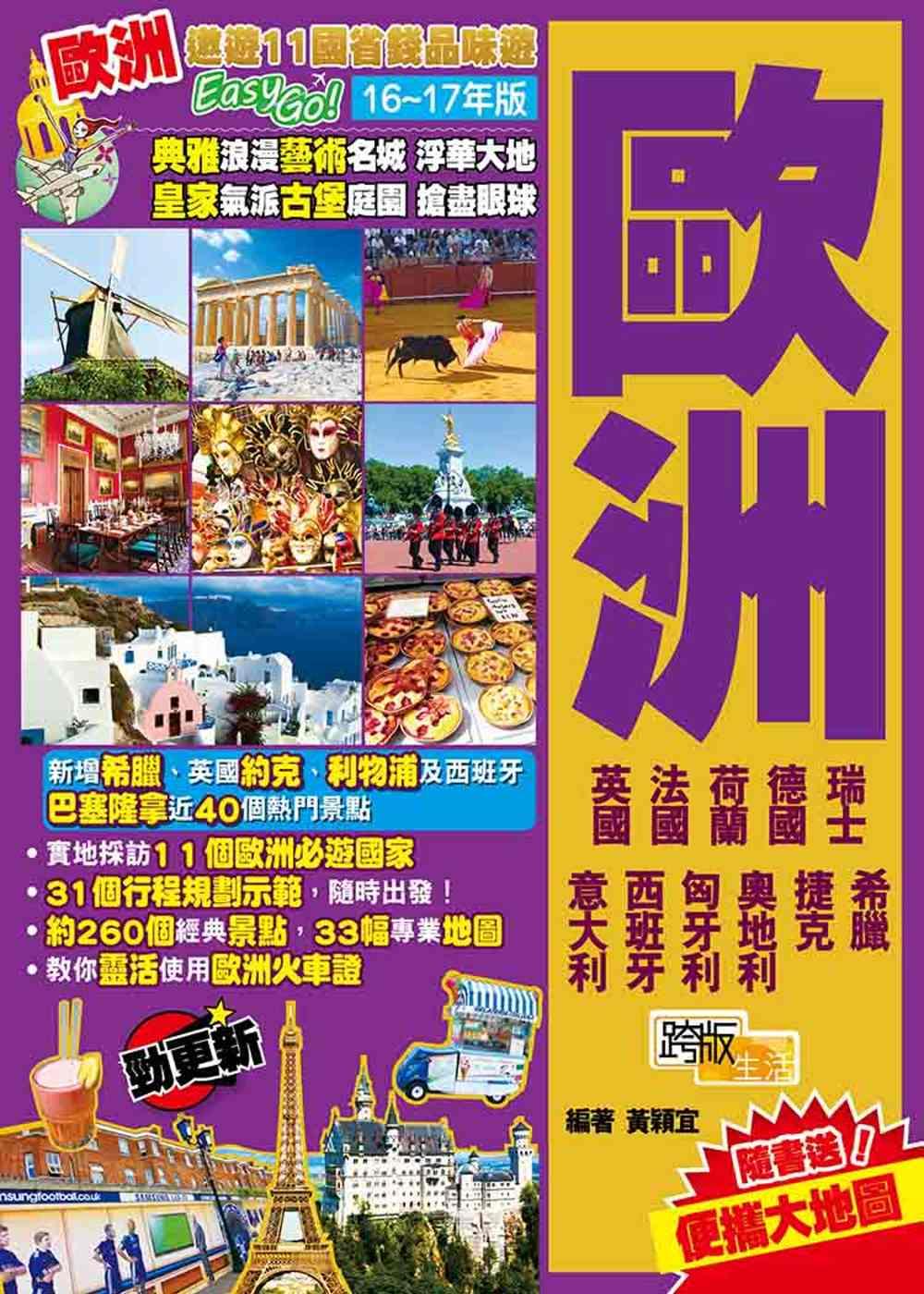 遨遊11國省錢品味遊Easy GO!:歐洲(2016-17年版)