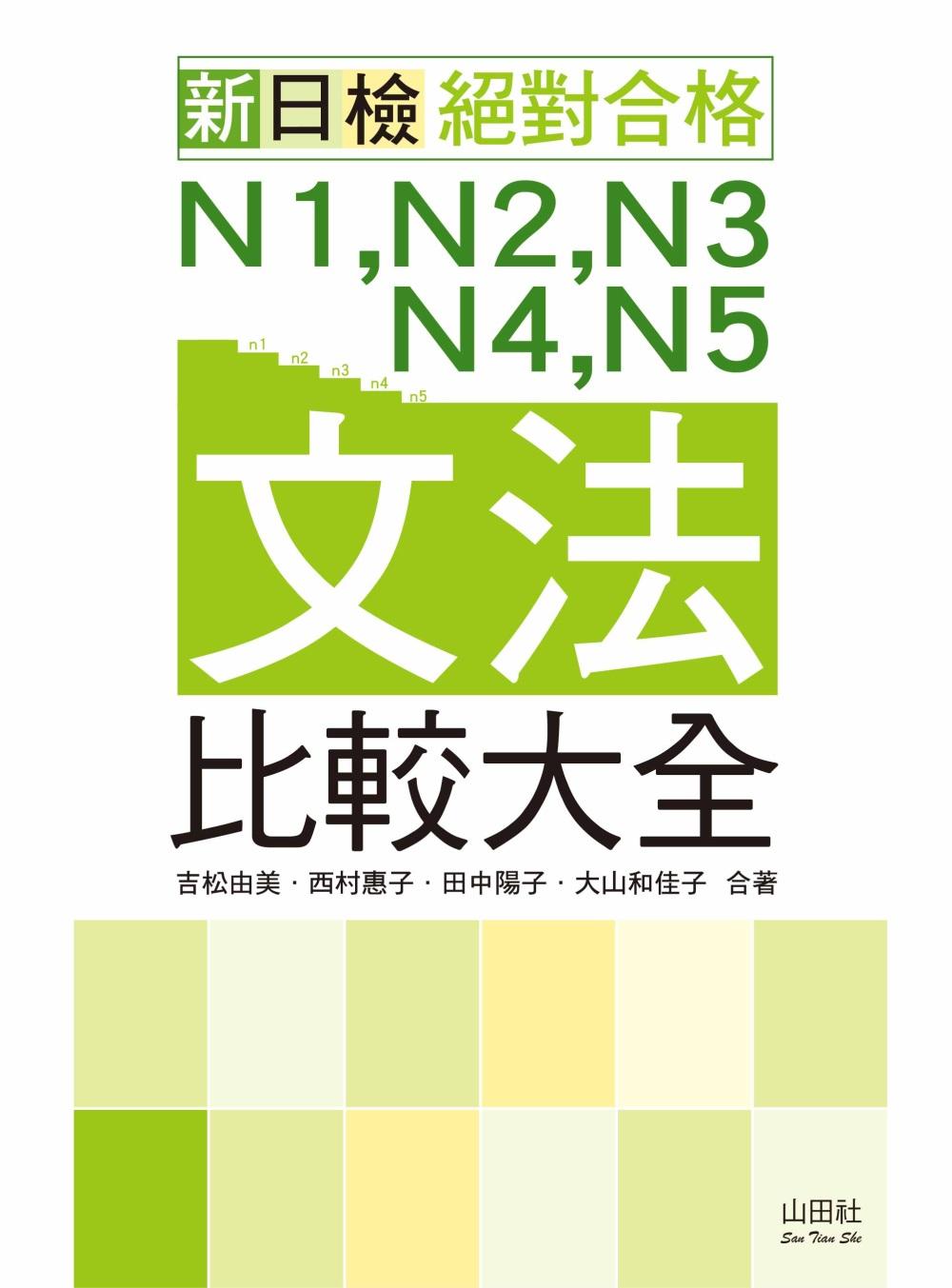 新日檢 絕對合格:N1,N2,N3,N4,N5文法比較大全(20K)