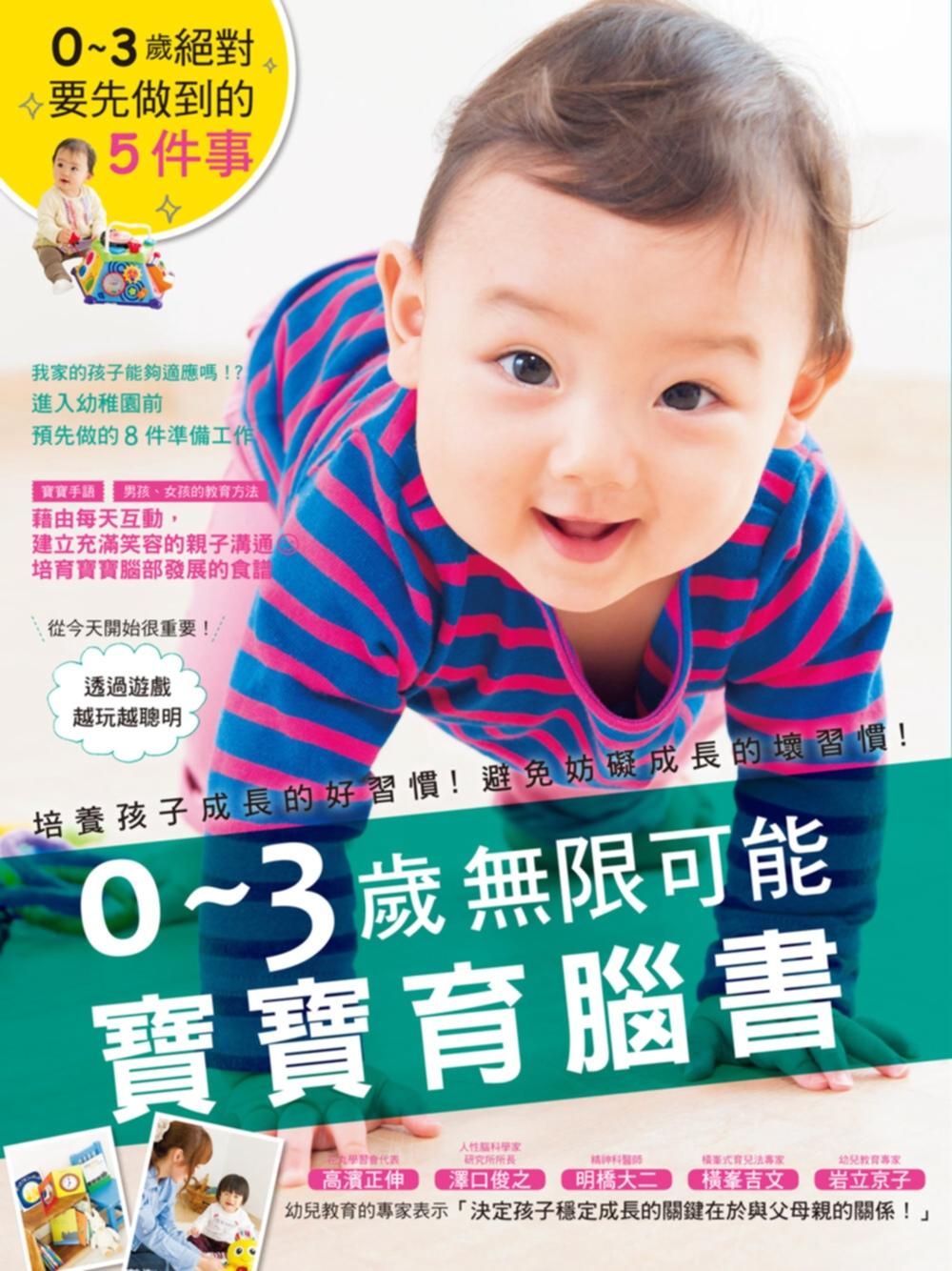 0~3歲 無限可能寶寶育腦書:不要錯過最關鍵的教育黃金時期!絕對要先做到的5件事!