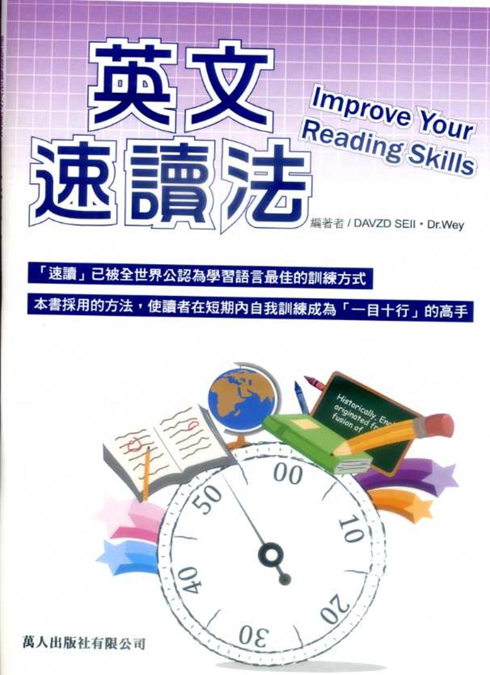 英文速讀法 (書+CD)