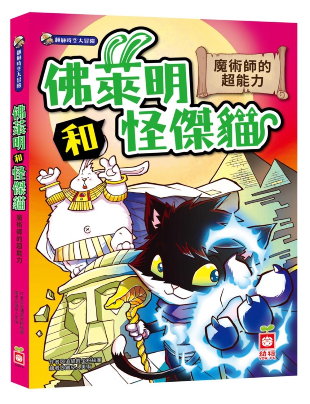 佛萊明和怪傑貓:魔術師的超能力