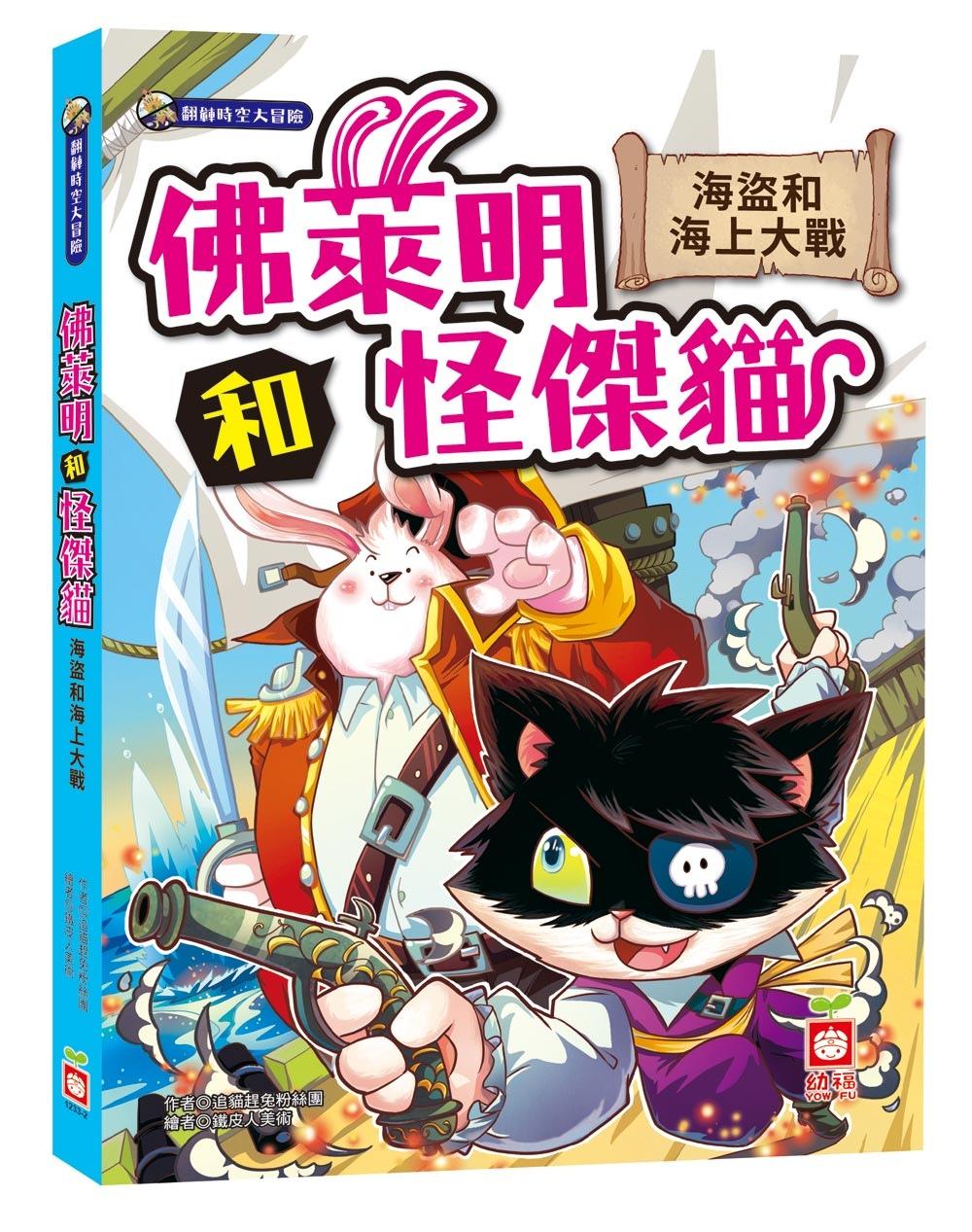 佛萊明和怪傑貓:海盜和海上大戰