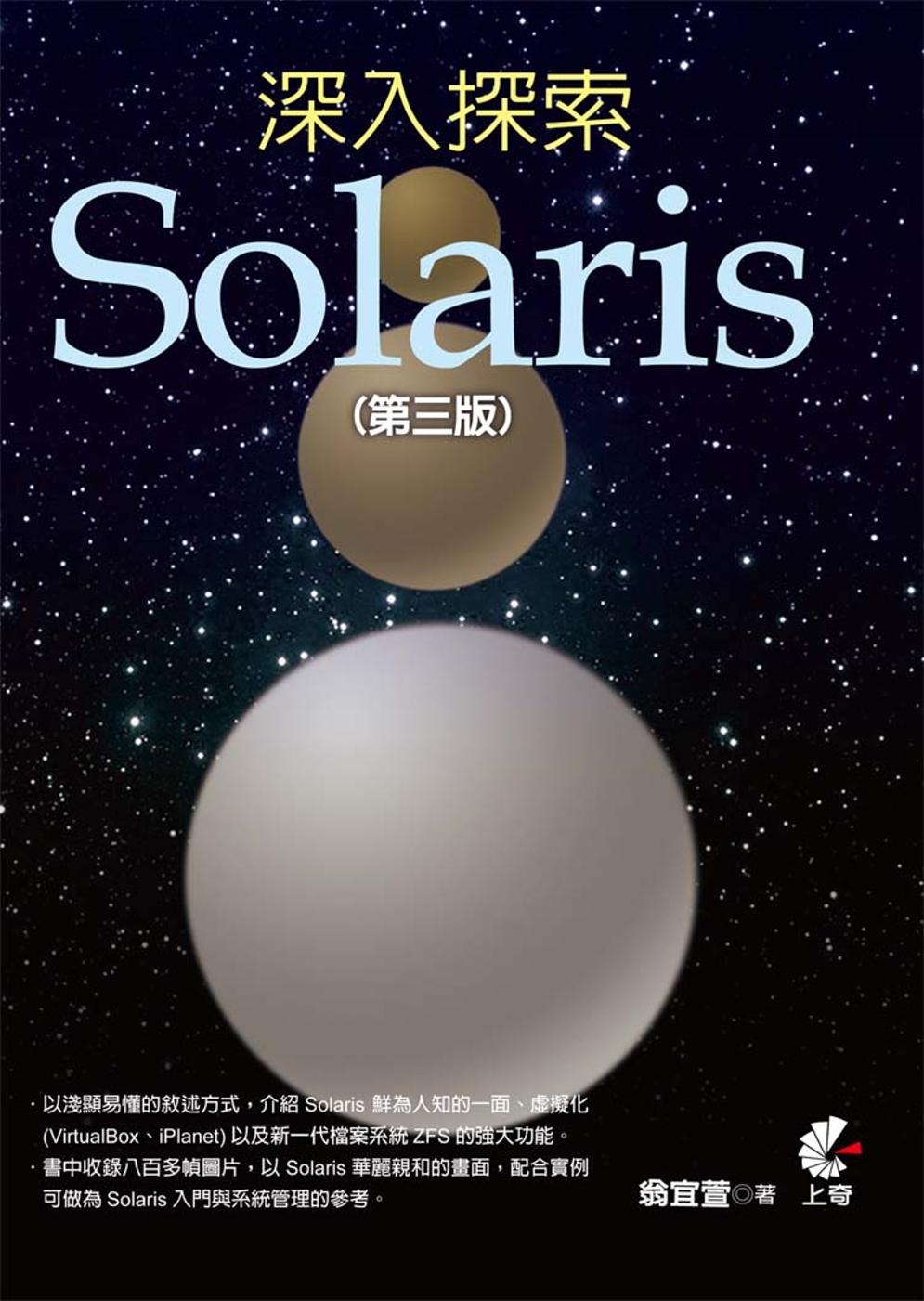 深入探索Solaris (第三版)