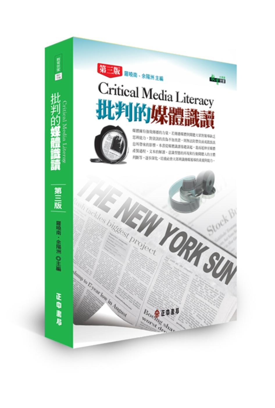 批判的媒體識讀(第三版)