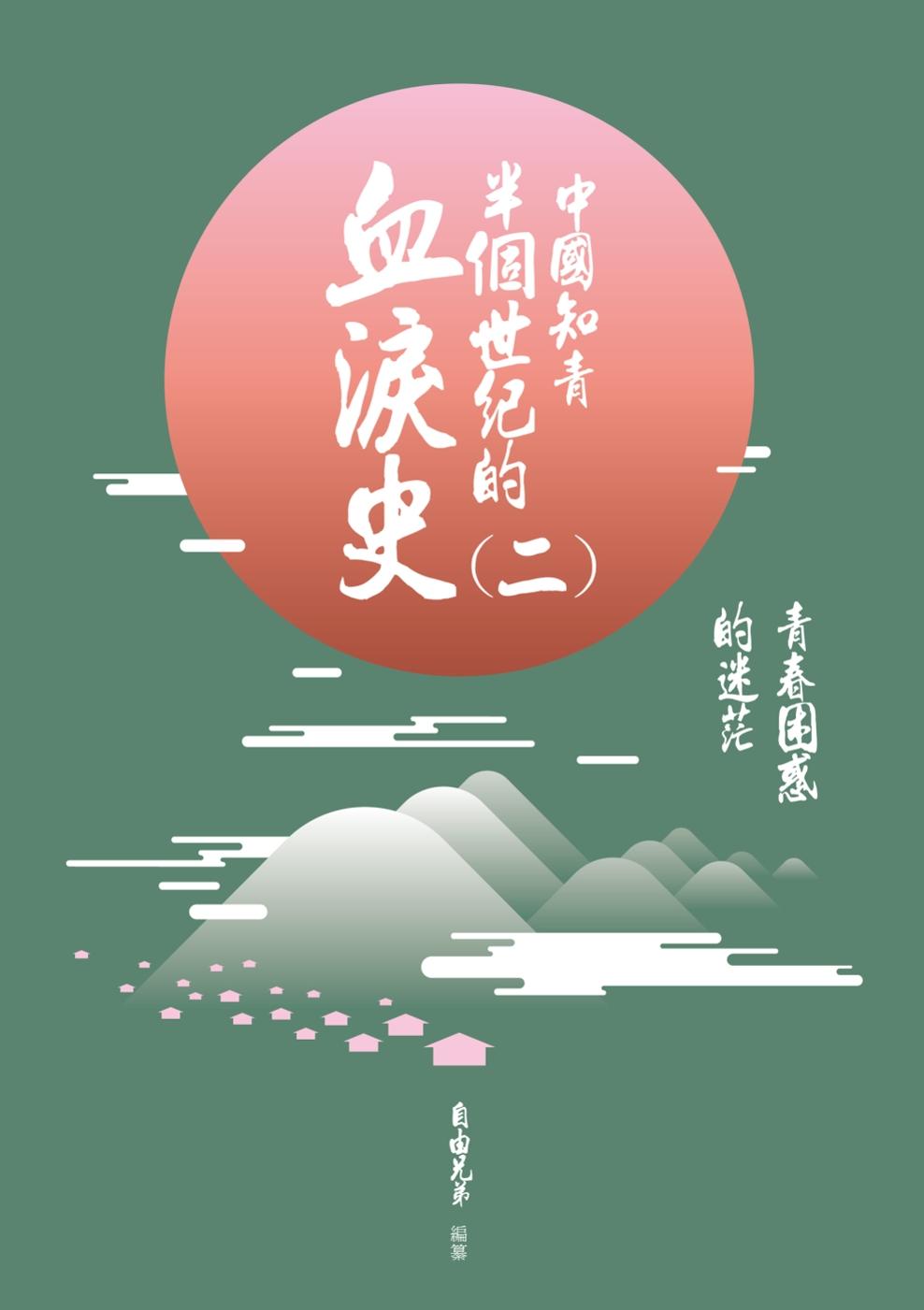 中國知青半個世紀的血淚史(二):青春困惑的迷茫