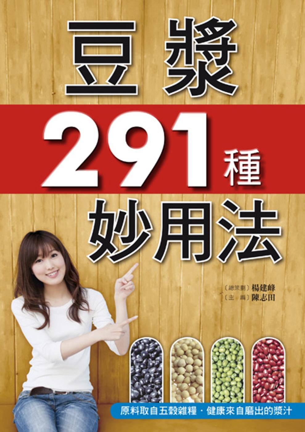 豆漿291種妙用法