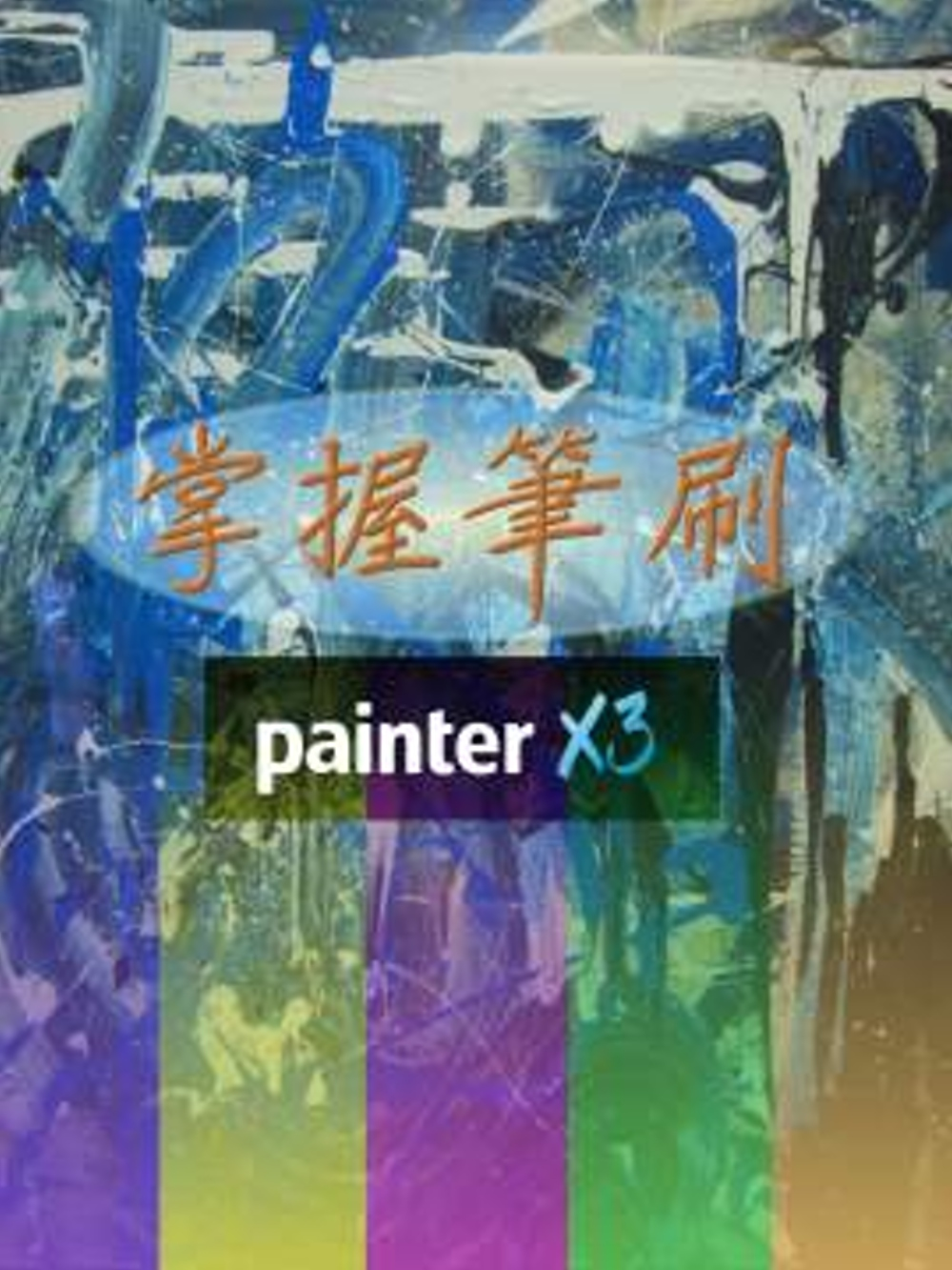 掌握筆刷 Painter X3