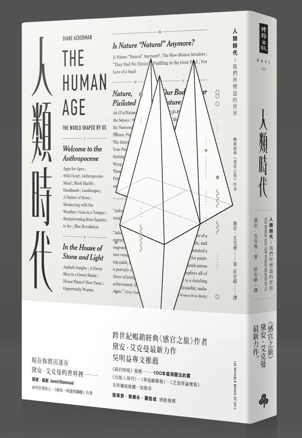 人類時代:我們所塑造的世界