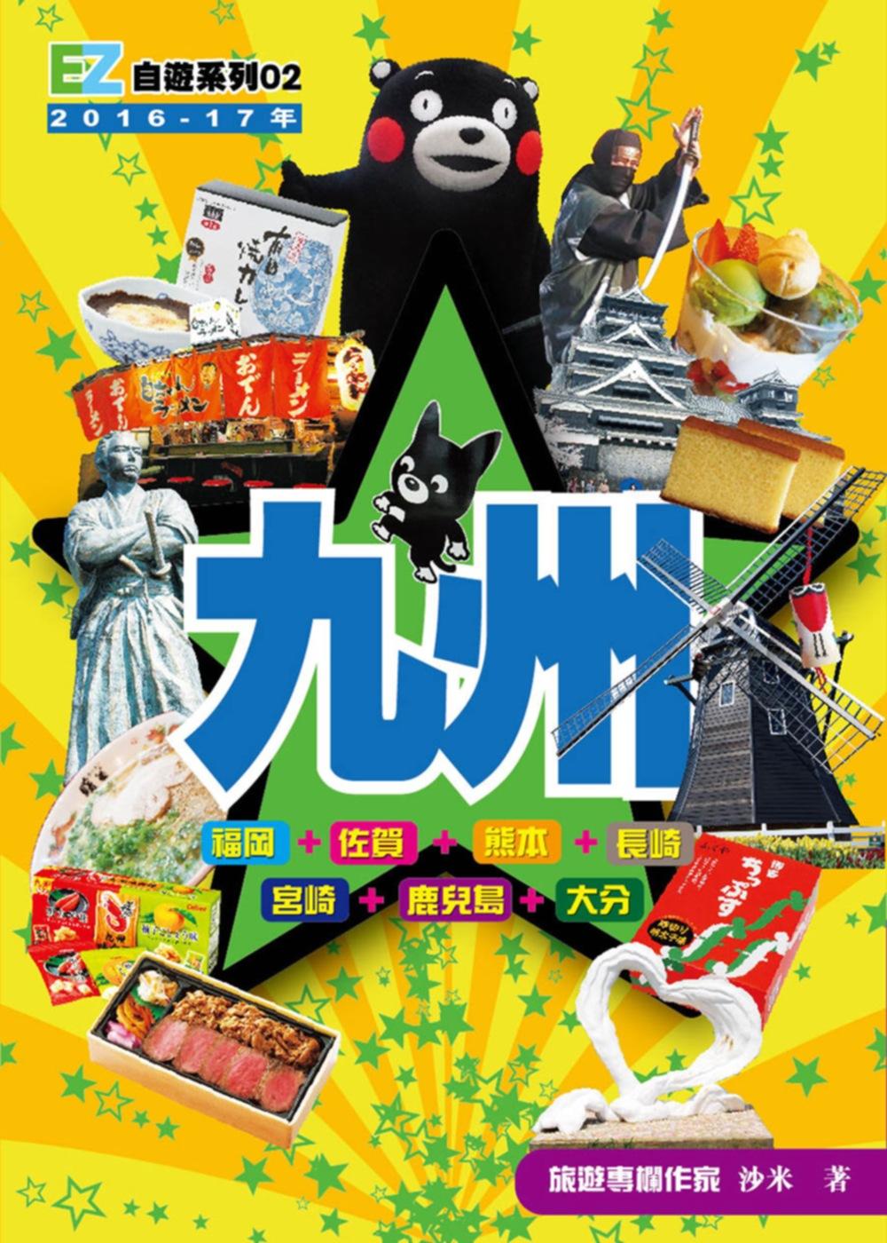 九州(2016-17年版)