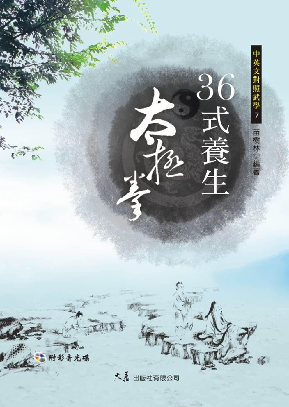 三十六式養生太極拳(附VCD)