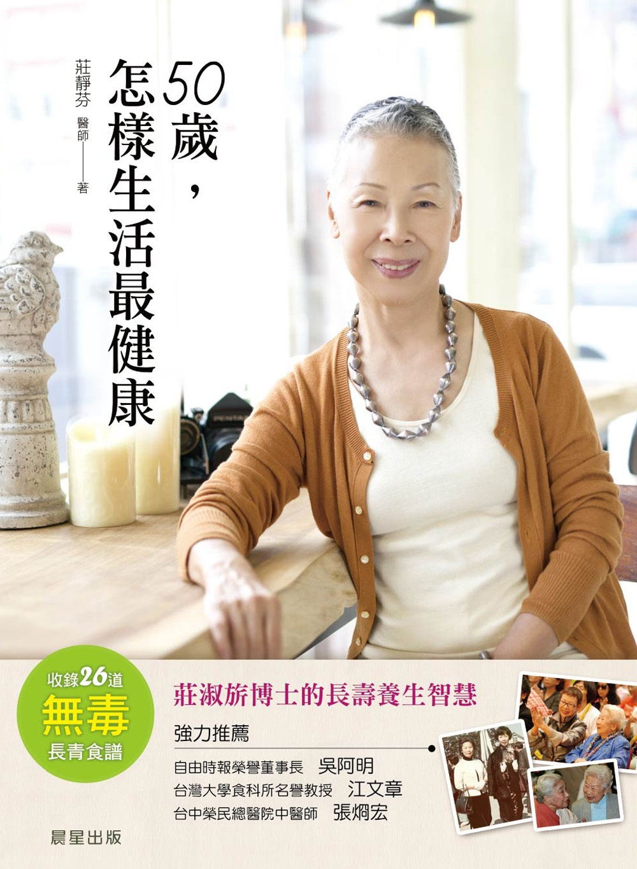 50歲,怎樣生活最健康:莊淑旂博士的長壽養生智慧