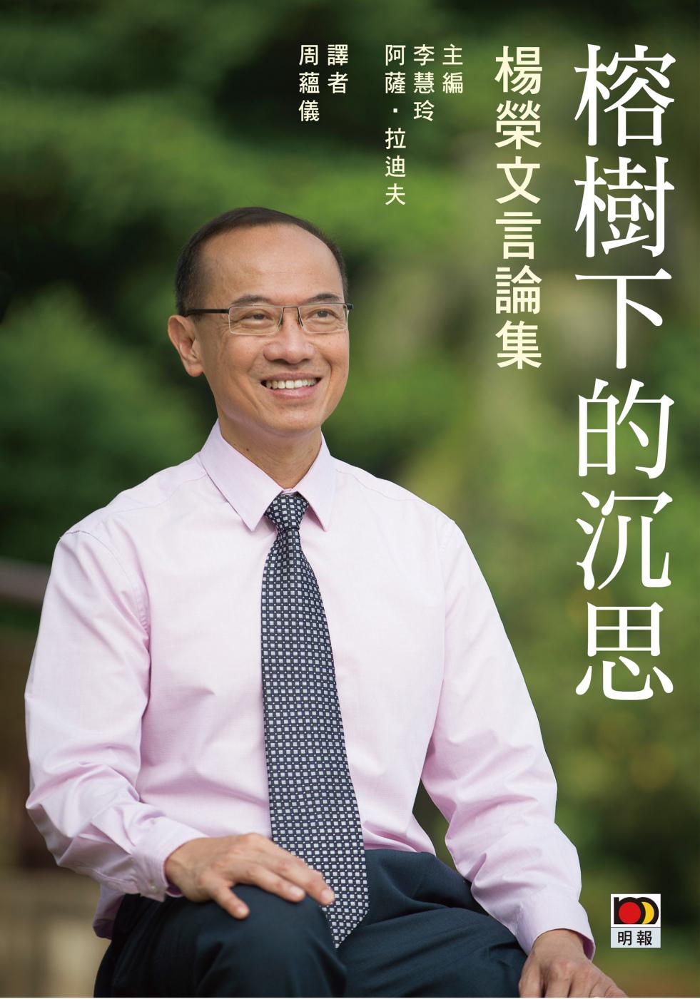 榕樹下的沉思:楊榮文言論集