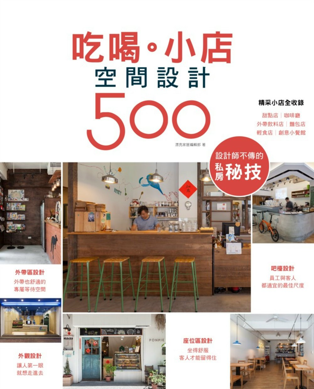 設計師不傳的私房秘技 吃喝。小店空間設計500