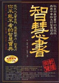 智慧書:取自長短經的智慧寶典
