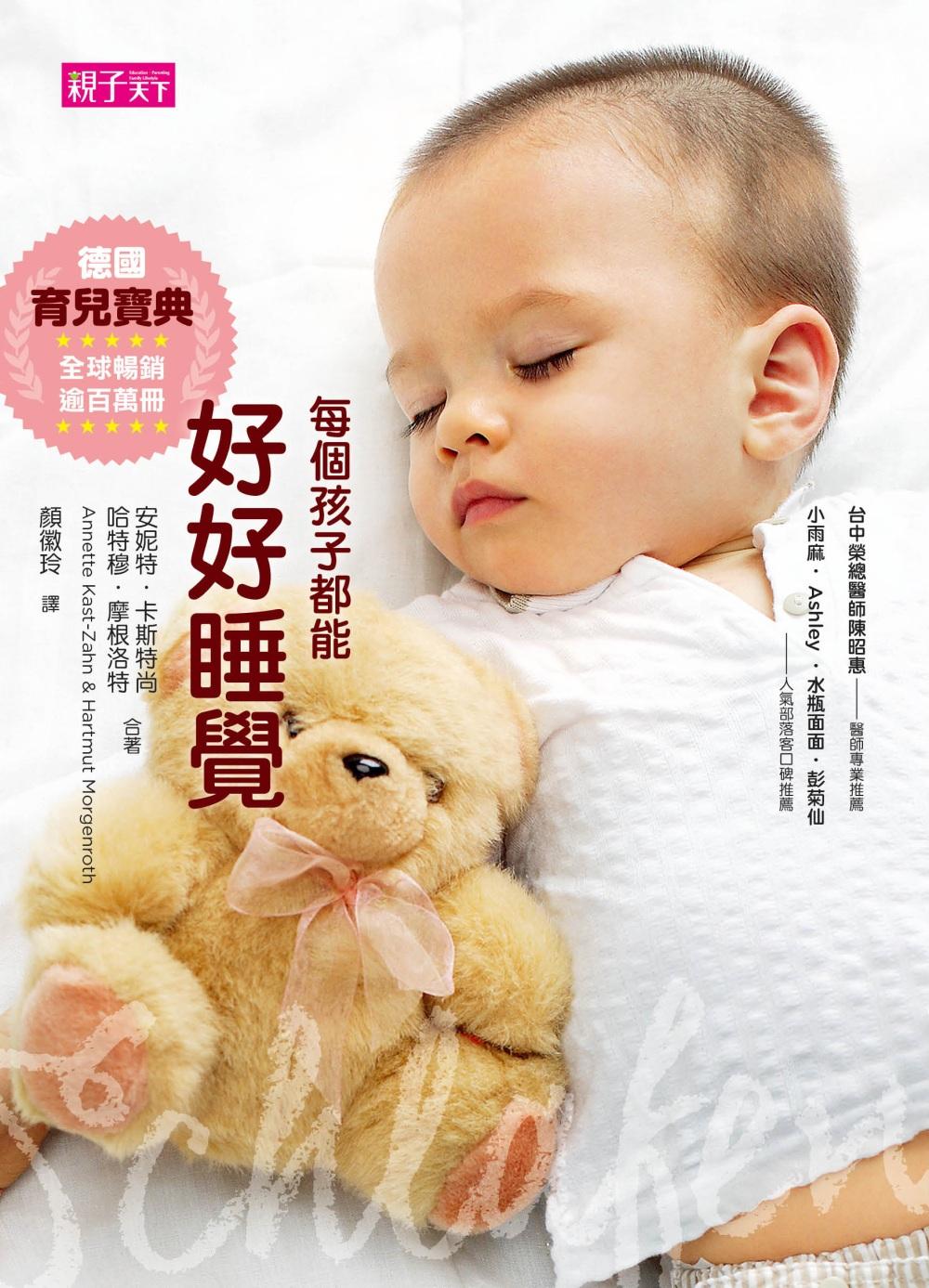 每個孩子都能好好睡覺(2015好評改版)