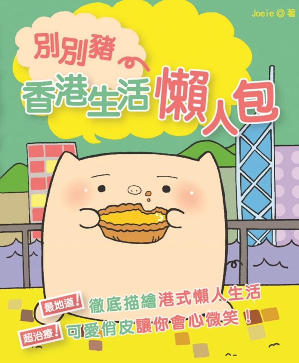 別別豬:香港生活懶人包