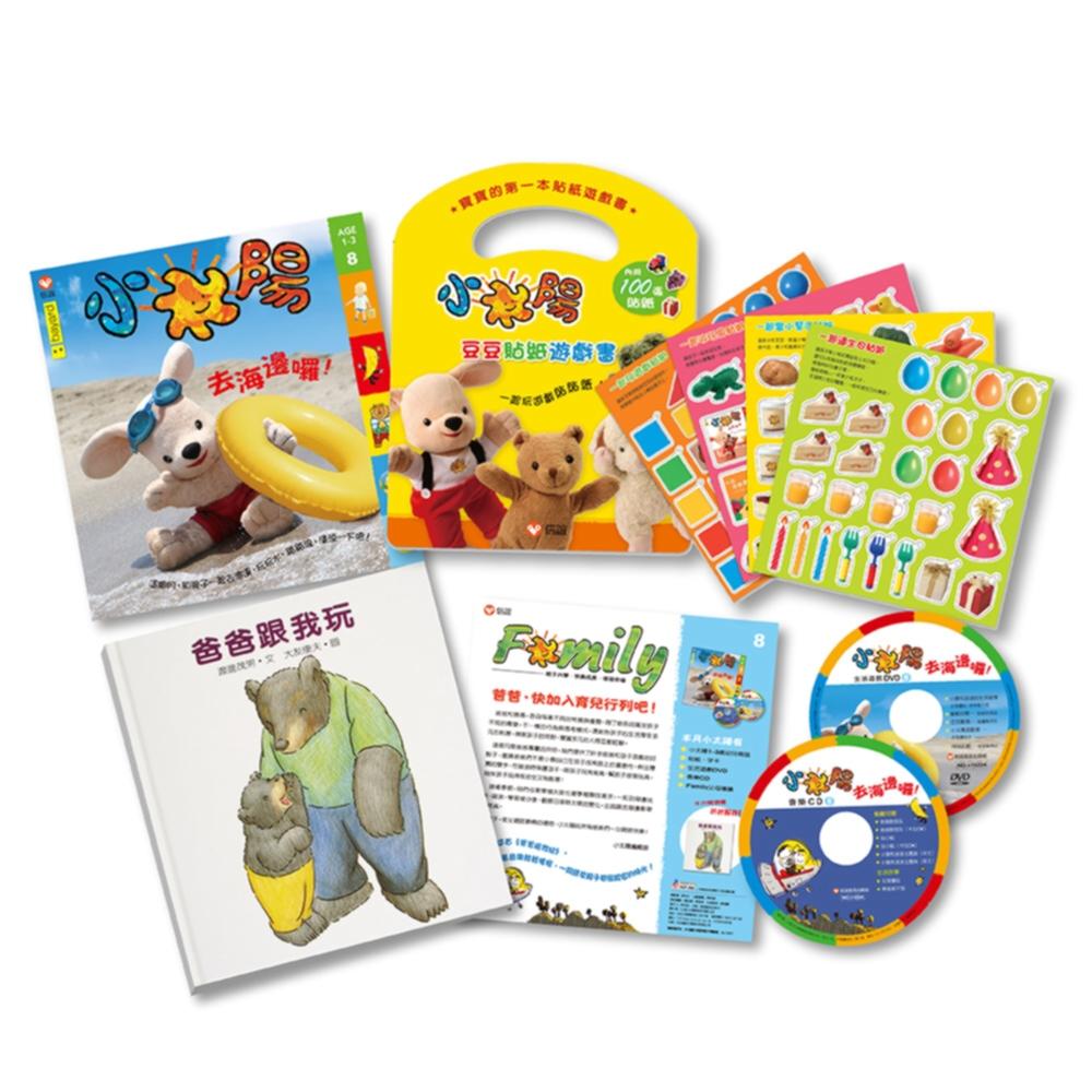 104年8月號《小太陽1-3歲幼兒雜誌》+《小太陽豆豆貼紙遊戲書》特惠組