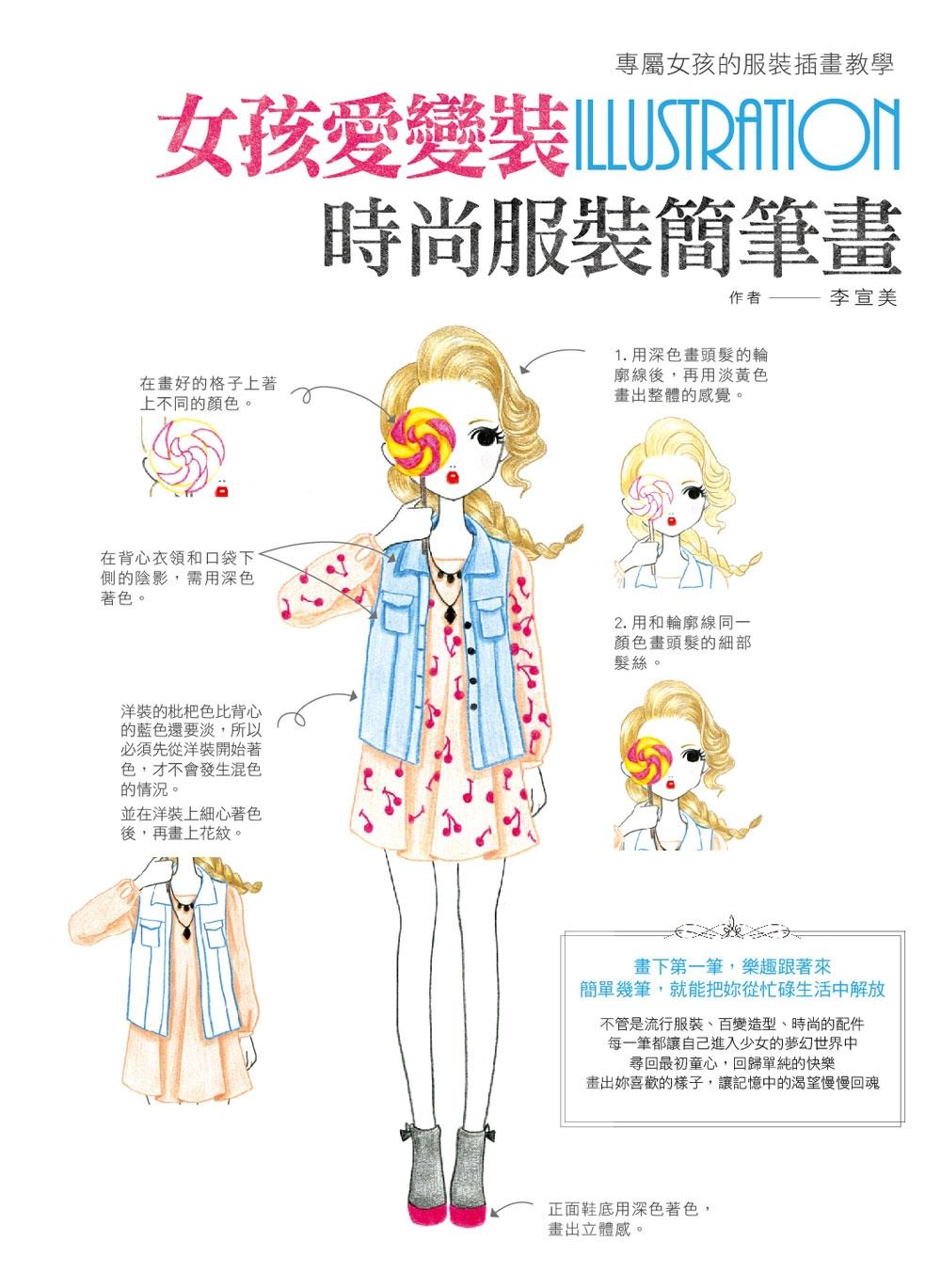 女孩愛變裝,時尚服裝簡筆畫:專屬女孩的服裝插畫教學