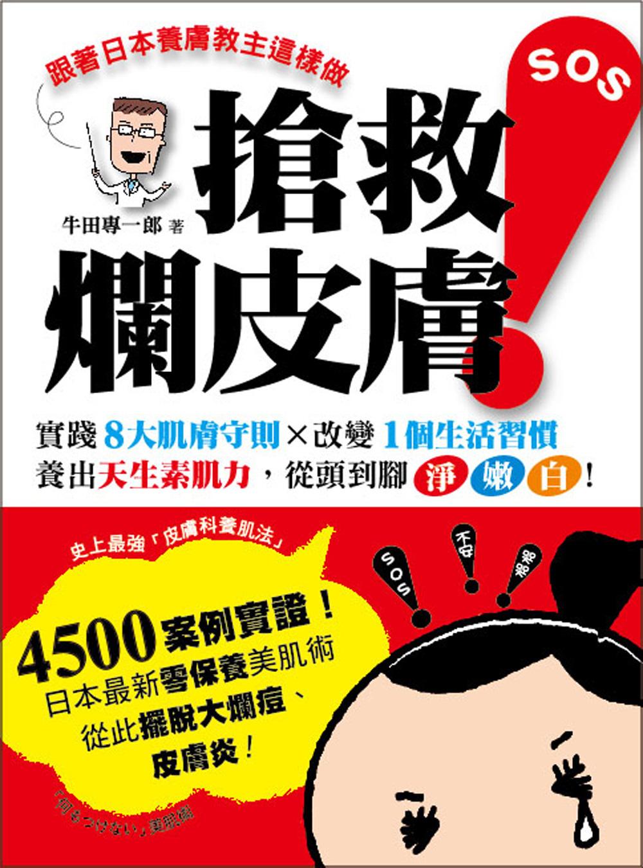跟著日本養膚教主這樣做,搶救爛皮膚!:實踐8大肌膚守則╳改變1個生活習慣,養出天生素肌力,從頭到腳淨嫩白!