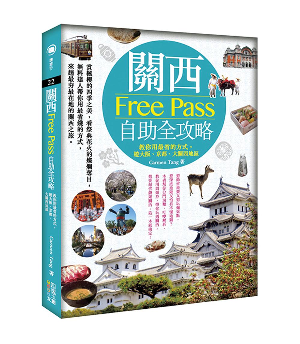 關西Free Pass自助全攻略:教你用最省的方式,遊大阪、京都、大關西地區