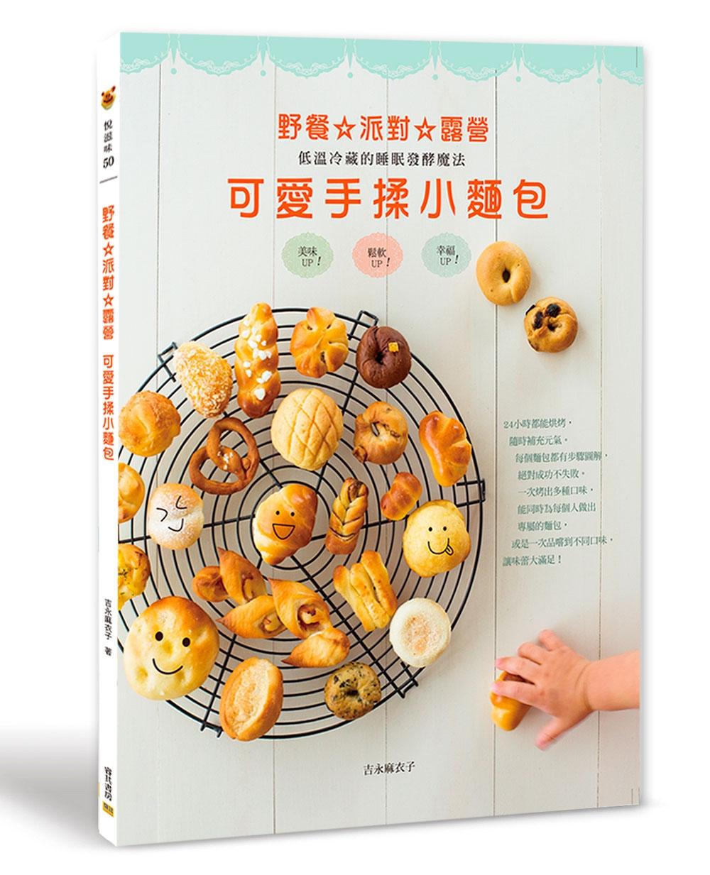 可愛手揉小麵包:低溫冷藏的睡眠發酵魔法