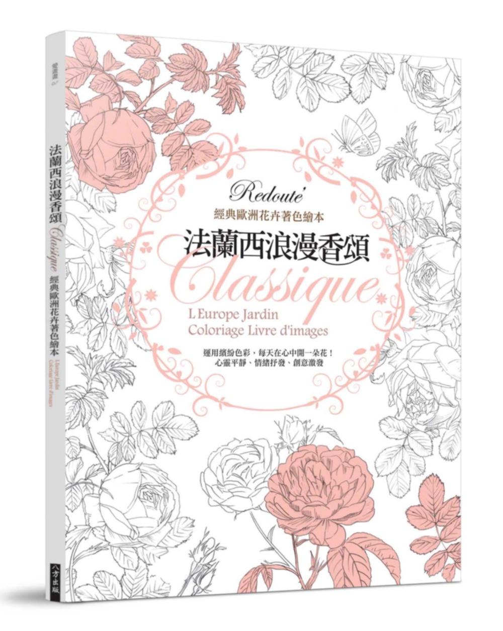 法蘭西浪漫香頌:經典歐洲花卉著色繪本