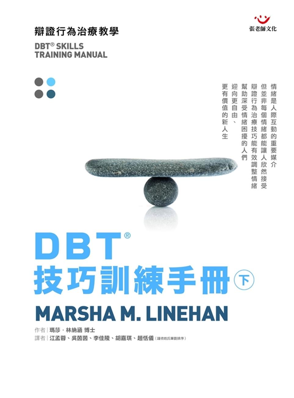 DBT?技巧訓練手冊(下冊)