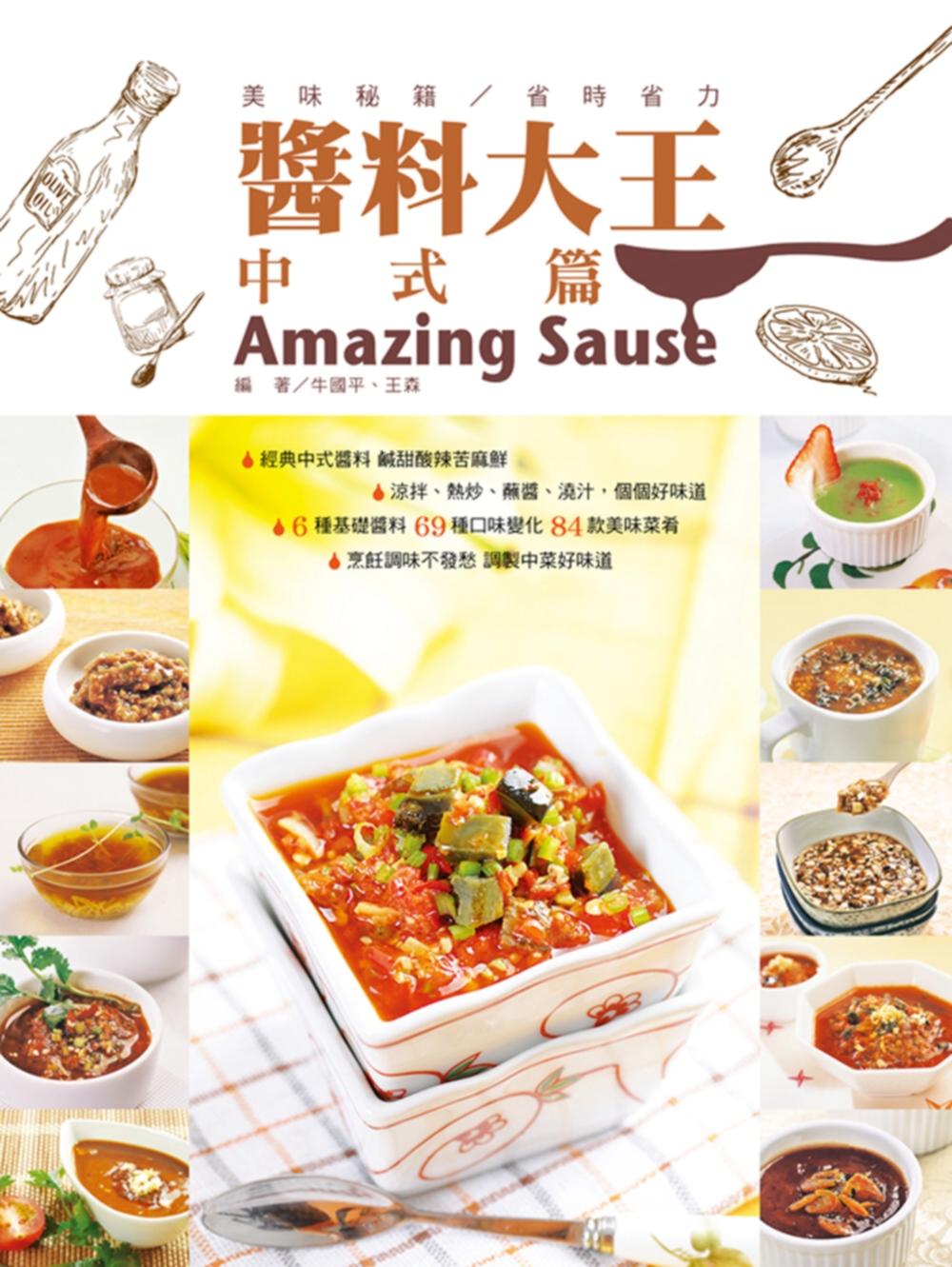 醬料大王 中式篇