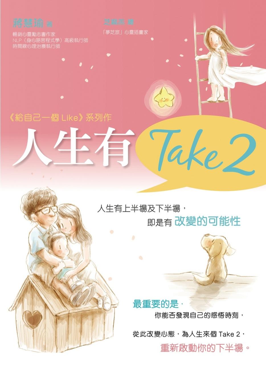 人生有Take 2